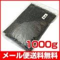 【メール便送料無料】黒米 1kg 国産