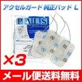【メール便送料無料】アクセルガード Lサイズ EMSパッド 3セット