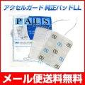 【メール便送料無料】アクセルガード LLサイズ EMSパッド
