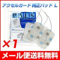 【メール便送料無料】アクセルガード Lサイズ EMSパッド