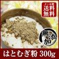 【メール便送料無料】富山県産 焙煎はとむぎ粉 ヨクイニン ハトムギ 300g+30g増量中
