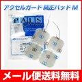 【メール便送料無料】アクセルガード Mサイズ EMSパッド