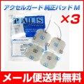 【メール便送料無料】アクセルガード Mサイズ 3セット EMSパッド