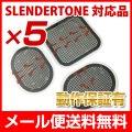 【メール便送料無料】スレンダートーン対応パッド5セット  互換品