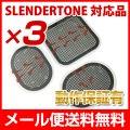 【メール便送料無料】スレンダートーン対応パッド3セット  互換品