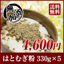 画像1: 【送料無料】富山県産 焙煎はとむぎ粉 ヨクイニン ハトムギ 330g×5袋 納期:1週間前後で発送