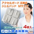 【メール便送料無料】アクセルガード Mサイズ 互換品 EMSパッド 4枚セット