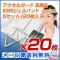 【メール便送料無料】アクセルガード Lサイズ 互換品 EMSパッド 5セット(20枚入)