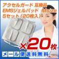 【メール便送料無料】アクセルガード Mサイズ 互換品 EMSパッド 5セット(20枚入)