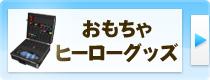 おもちゃ・ヒーロー 仮面ライダー
