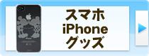 スマホ・iPhoneグッズ ケース