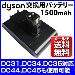 ダイソン 交換用バッテリー 1500mAh