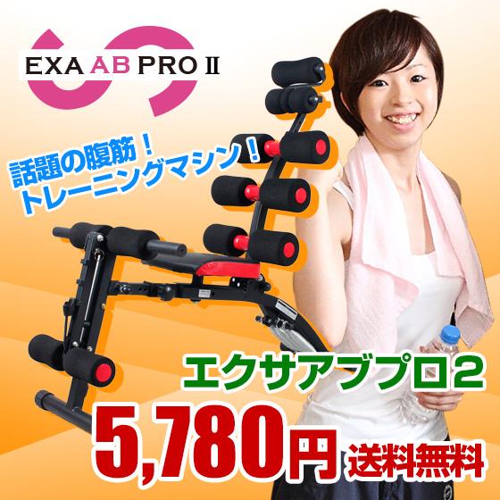腹筋マシン エクサアブプロ2 ワンダーコアと同等
