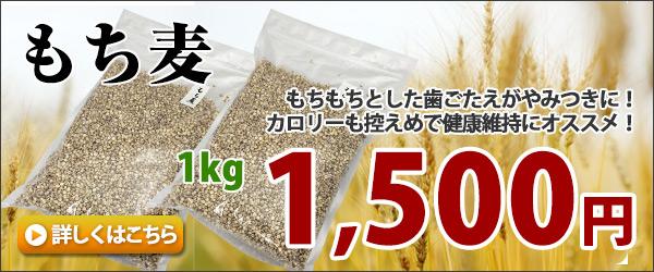 もち麦 1kg メール便送料無料
