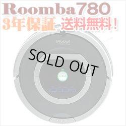 画像1: アイロボット ルンバ780 3年保証 (販売終了)