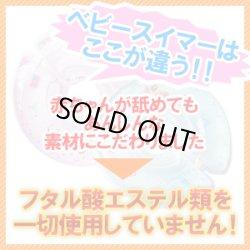 画像2: 【送料無料】ベビースイマー【ピンク】ギフト包装あり 在庫なし