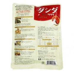画像2: 【メール便送料無料】牛肉ダシダ1kg