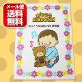 【メール便送料無料】おりこうKUMA-TAN 歌詞カード 歌詞ブック