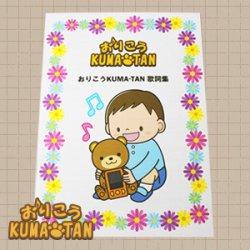 画像2: 【メール便送料無料】おりこうKUMA-TAN 歌詞カード 歌詞ブック