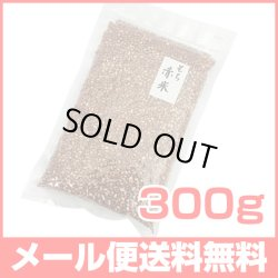 画像1: 【メール便送料無料】赤米 300g 国産