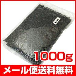 画像1: 【メール便送料無料】黒米 1kg 国産
