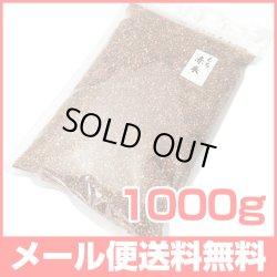 画像1: 【メール便送料無料】赤米 1kg 国産