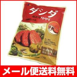画像1: 【メール便送料無料】牛肉ダシダ1kg