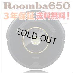 画像1: アイロボット ルンバ650 3年保証 販売終了