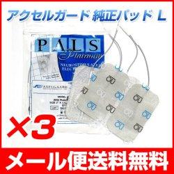 画像1: 【メール便送料無料】アクセルガード Lサイズ EMSパッド 3セット