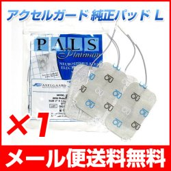 画像1: 【メール便送料無料】アクセルガード Lサイズ EMSパッド