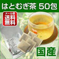画像1: 【メール便送料無料】富山県産 はとむぎ茶 4g×50パック +5パック増量中