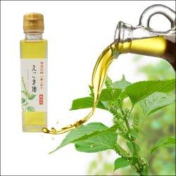 画像2: えごま油 健康油 140g えごまゆ エゴマ油 日本製 荏胡麻油 α-リノレン酸(オメガ3系脂肪酸)