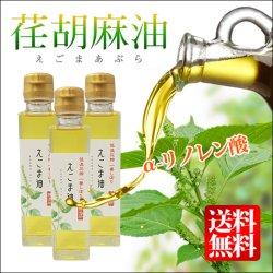 画像1: 【送料無料】えごま油 健康油 140g×3本 えごまゆ エゴマ油 日本製 荏胡麻油 α-リノレン酸(オメガ3系脂肪酸)