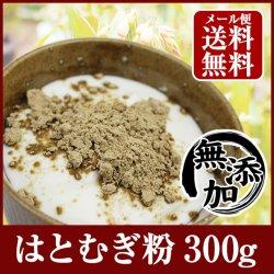 画像1: 【メール便送料無料】富山県産 焙煎はとむぎ粉 ヨクイニン ハトムギ 300g+30g増量中