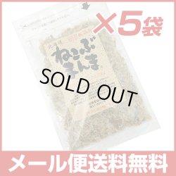 画像1: 【メール便送料無料】ねこぶまんま40g×5袋 ねこ足昆布