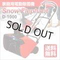 電動除雪機 スノーエレファント D-1000 【送料無料】