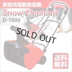 画像1: 電動除雪機 スノーエレファント D-1000 【送料無料】