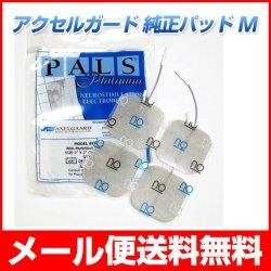 画像1: 【メール便送料無料】アクセルガード Mサイズ EMSパッド