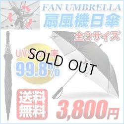 画像1: 【7/21日まちかど情報局で放映】扇風機日傘 晴雨兼用 【Mサイズ】