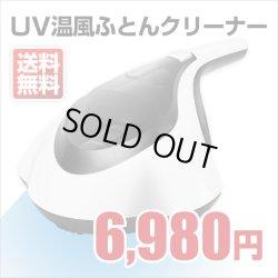 画像1: 布団掃除機 ふとん掃除機 UV温風クリーナー ホワイト