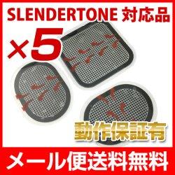 画像1: 【メール便送料無料】スレンダートーン対応パッド5セット 互換品