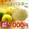 【メール便送料無料】ゆずパウダー 柚子 70g 高知県産