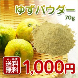 画像1: 【メール便送料無料】ゆずパウダー 柚子 70g 高知県産