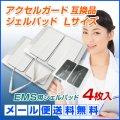 【メール便送料無料】アクセルガード Lサイズ 互換品 EMSパッド 4枚セット
