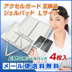 画像1: 【メール便送料無料】アクセルガード Lサイズ 互換品 EMSパッド 4枚セット