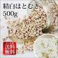 【メール便送料無料】富山県産 精白はとむぎ ハトムギ 500g チャック付袋