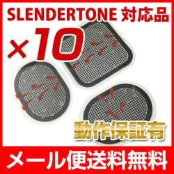画像1: 【メール便送料無料】スレンダートーン対応パッド10セット  互換品
