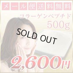 画像1: 【メール便送料無料】コラーゲンペプチド 500g 国産100% 豚コラーゲン