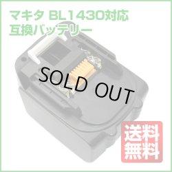 画像1: 【送料無料】マキタバッテリー BL1430 保証付き SAMSUNG製セル 14.4V 電池 makita互換