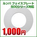 ルンバ(Roomba)500シリーズ対応 カバー フェイスプレート ホワイト
